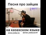 Erlan Baibazaroff - Песня про зайцев (cover перевод на казахский язык)