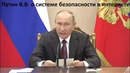 Сухба. Suhba. Путин В.В. о системе безопасности в интернете!