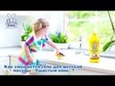 Как смывается гель для детской посуды Ушастый нянь?