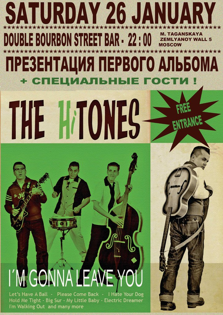 26.01 The HiTONES - ПРЕЗЕНТАЦИЯ АЛЬБОМА!