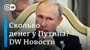 Сколько у Путина денег: разведка США займется тайными финансовыми потоками. DW Новости (01.03.19)