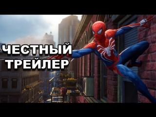 Честный трейлер — «Spider-Man PS4» / Honest Game Trailers - Spider-Man PS4 [rus]