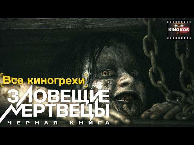 Все киногрехи Зловещие мертвецы Чёрная книга, 2013