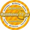 Футболки72.ру  | Печать на футболках | Тюмень