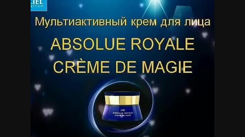 Absolue Royale Creme de Magie