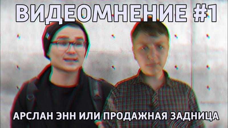 ВИДЕОМНЕНИЕ 1 АРСЛАН ЭНН ИЛИ ПРОДАЖНАЯ ЗАДНИЦА HELLPESS