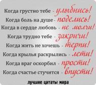 Не грусти - прочти!