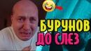 Сергей Бурунов – подборка приколов (Коля - Черный Ястреб, Володя - Жжет)