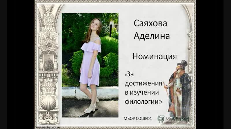Саяхова Аделина 11Б