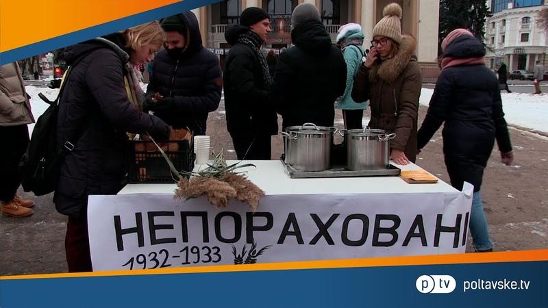 Їжа часів Голодомору та урочиста хода полтавці пригадали події 32 33 років