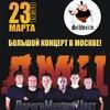 """23.03 """"Дороги Меняют Цвет"""" в Москве"""
