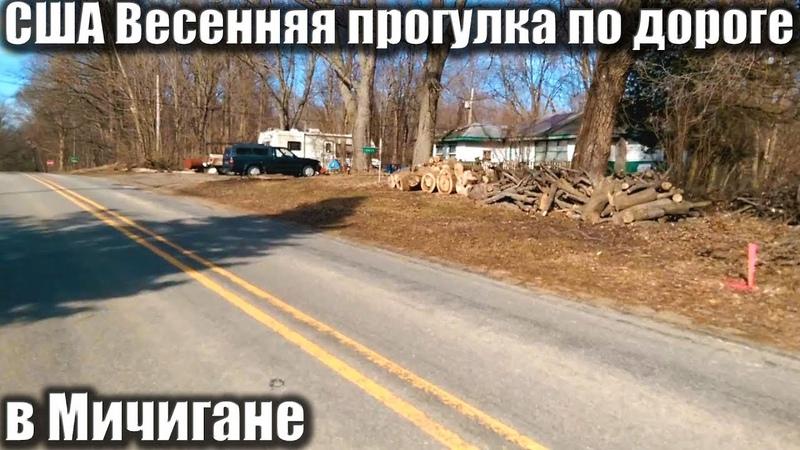 USA КИНО 1297 Весна Находки на американских проселочных дорогах