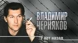 Владимир Черняков - 7 лет назад (Альбом 2019)
