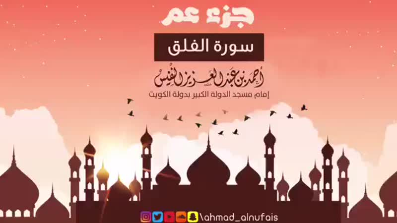 Сура 113 Чтец Ахмад ан Нуфайс