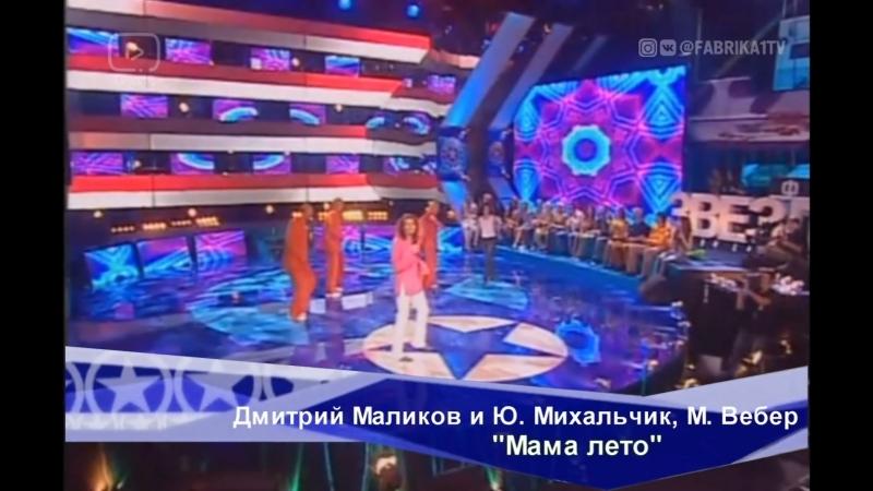 Д. Маликов и Ю. Михальчик, М. Вебер - Мама лето (Фабрика-3)