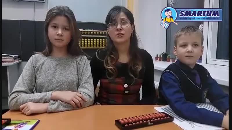 Мама учеников SMARTUM делится впечатлениями о ментальной арифметике