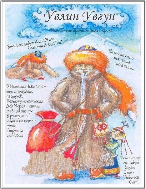 Новогодние традиции некоторых стран мира и, конечно, главный герой праздника - Дед Мороз и его собратья по цеху из разных стран. СШАВ Америке новогодние празднования довольно тесно сопряжены с