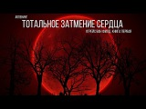 TOTAL ECLIPSE OF THE HEART  OPENING