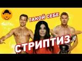 SokoL[off] TV 8 ПОДРУГ ОУШЕН в НОЧНУЮ СМЕНУ – Обзор Премьер