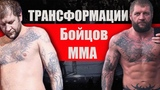 ТОП 10 Трансформаций Тела Бойцов MMA Паблик IT'S TIME UFC MMA njg 10 nhfycajhvfwbq ntkf ,jqwjd mma gf,kbr it's time ufc mma