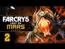 Прохождение Far Cry 5 DLC «Пленник Марса» - Часть 2 Королевушки