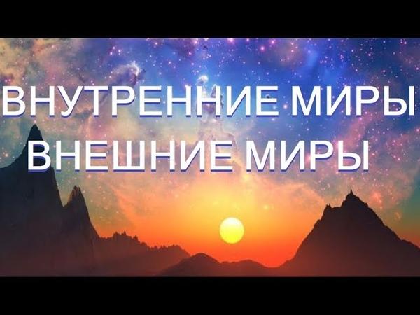 Внутренние миры - Внешние миры / Inenr worlds - Outer worlds