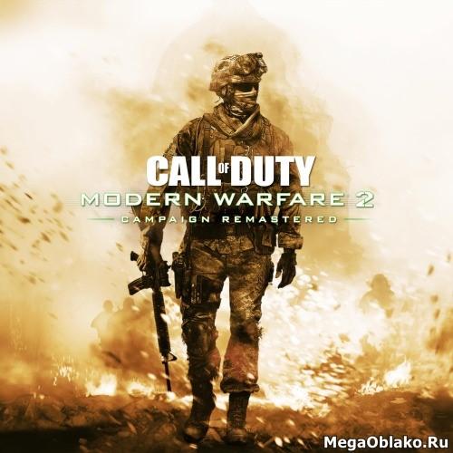 Call of Duty: Modern Warfare 2 - Campaign Remastered (2020) PC | Repack от xatab