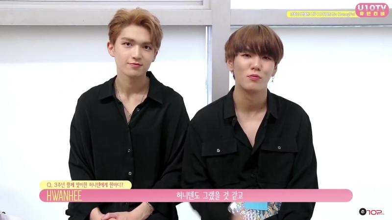 U10TV ep 214 - 업텐션의 So~ HoneyFul한 3주년 팬미팅 비하인드!