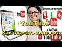 как скачать видео из youtube бесплатно скачать быстро YouTube