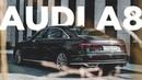 Тест-драйв новой Audi A8 – Ваш выбор Она или BMW 7-Series / Mercedes-Benz S-Class Обзор новинки.