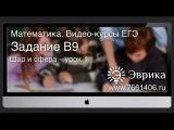 Шар и Сфера - 1 (Видео-Курс ЕГЭ по Математике. Задание В9).