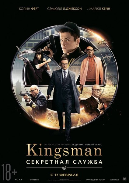Kingsman: Секретная служба смотреть онлайн (2014)