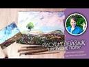 Как нарисовать пейзаж Цветущие поля в технике быстрого рисования