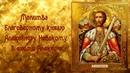 О защите от недоброжелателей Молитва благоверному князю Александру Невскому в схиме Алексию