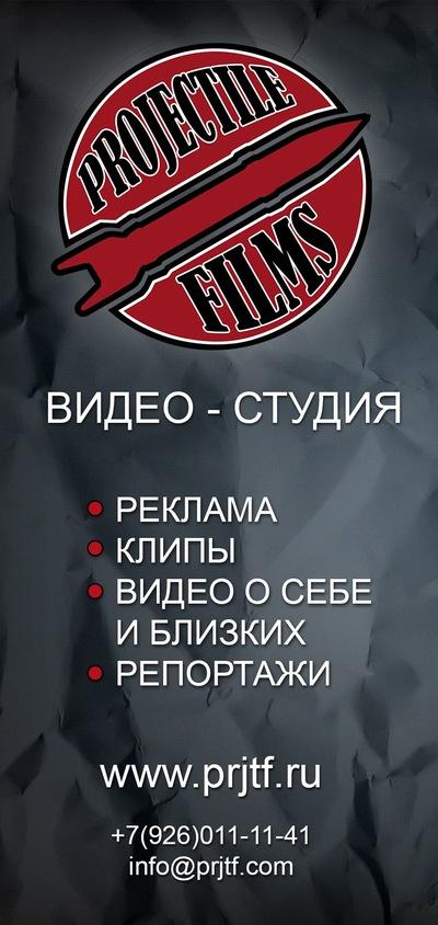Projectile Films