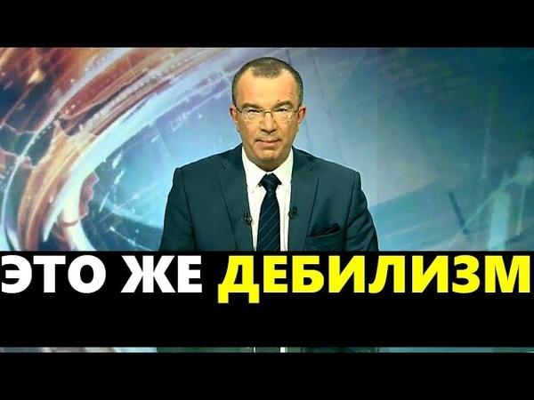 Юрий Пронько ЭТО ЖЕ ДЕБИЛИЗМ 18 12 2018
