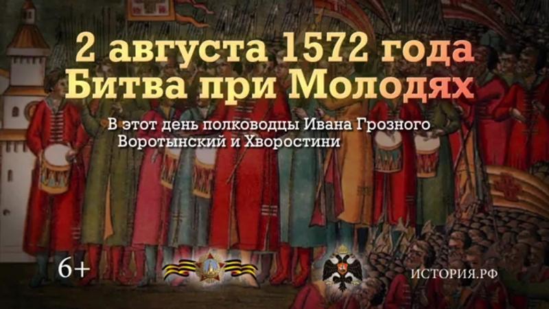 2 августа 1572 года войско Ивана Грозного разбило при Молодях превосходившее в два раза войско крымского хана.