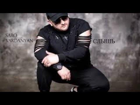 НОВИНКИ ХИТЫ 2018 Saro Vardanyan Cлышь ♬♫ Музыка 2019 Музыка 2020