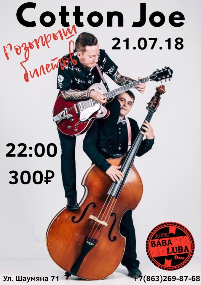 21.07 Cotton Joe в Rock'n'Roll Club