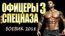 ОТРЫВ БОШКИ!! ОФИЦЕРЫ СПЕЦНАЗА 3 РОССИЙСКИЕ БОЕВИКИ 2018 ФИЛЬМЫ НОВИНКИ 2018 360 X 640