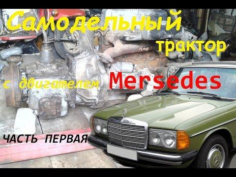 Самодельный трактор с двигателем Mersedes. Часть 1я