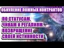 🔹ПО СТАТУСАМ, ЧИНАМ И РЕГАЛИЯМ. ВОЗВРАЩЕНИЕ СВОЕЙ ИСТИННОСТИ от Синхронов