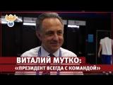 Виталий Мутко Президент всегда с командой, звонки были до и после матча