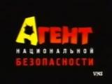 Агент национальной безопасности на VHS 11 и 12 серии (1)