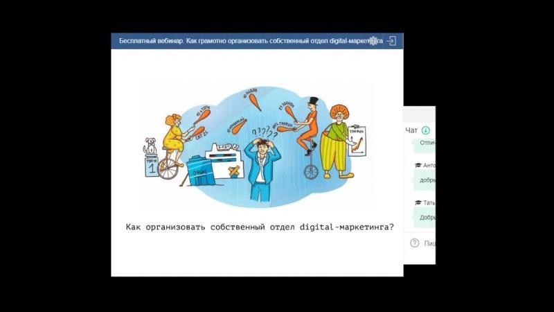 Бесплатный вебинар Как грамотно организовать собственный отдел digital маркетинга