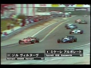 Formula 1 - s1981e08 - French Grand Prix