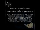 Имам Хамид - Не пресытиться Верующий, слушая Религиозные Уроки.mp4