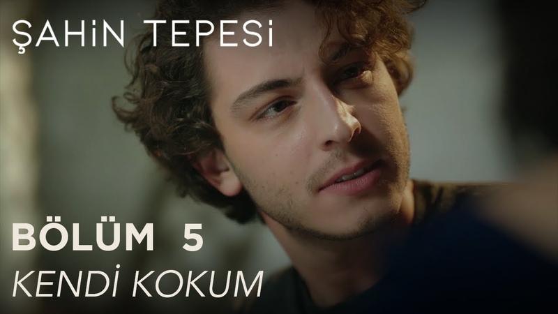 Şahin Tepesi 5. Bölüm - Kendi kokum
