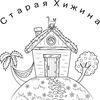 Хостел СТАРАЯ ХИЖИНА. Бюджетный отдых в Абхазии