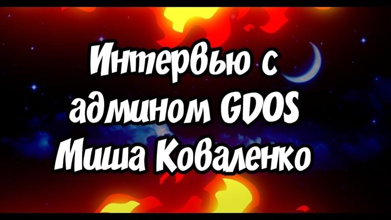 Интервью с админом GDOS (Geometry Dash Open Server)IМихаил КоваленкоI Интервью №2